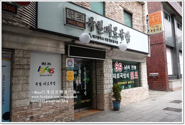 국일따로국밥01