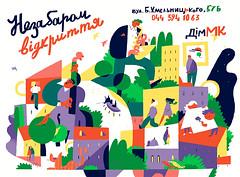Huge city poster (sergey, prktr) Tags: poster head man house trees cat boat violyn sax bird city kyiv