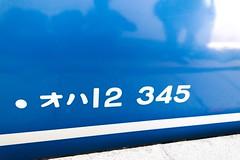 2015_07_26 SL北琵琶湖号-99 (Y.K.swimmer) Tags: japan train sl 琵琶湖 蒸気機関車 滋賀県 c56 sl北琵琶湖号