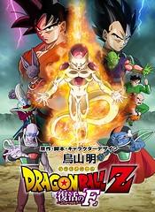 Dragon Ball Z Resurrection F (2015) ดราก้อนบอล แซด ตอน การคืนชีพของฟรีเซอร์