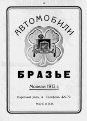 1913-04.  08.  48 (foot-passenger) Tags:  april 1913    russianstatelibrary rsl russianillustratedmagazine