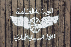 Wadi Rum desert train logo (dataichi) Tags: wood old white classic wheel sign train logo wings paint desert board arabic east jordan rum middle wadi
