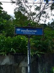 Kuanbangla Road
