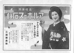 Naniwa Odori 1936 019 (cdowney086) Tags: naniwaodori shinmachi   vintage 1930s osaka  geiko geisha