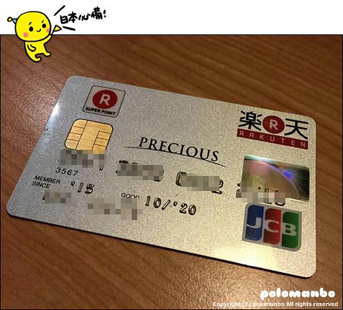樂天信用卡 ,www.polomanbo.com