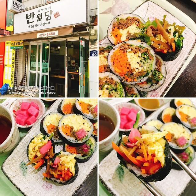 반월당김밥