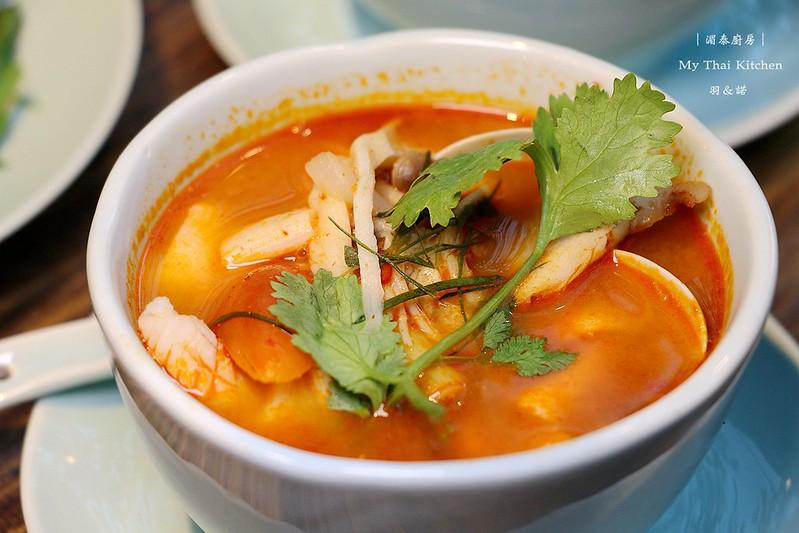 湄泰廚房 My Thai Kitchen中山捷運站美食061