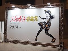 大島優子 画像57
