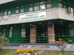 IMG_3959 (Бесплатный фотобанк) Tags: медицина поликлиника поликлиника22 поликлиника№22 россия москва