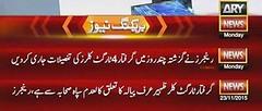 کراچی: گذشتہ شب گرفتار دہشت گرد کا تعلق کالعدم اہلسنت والجماعت (سپاہ صحابہ) سے ہے ۔ شیعہ سنی(بریلوی) نسل کشی میں ملوث تھا۔ (ShiiteMedia) Tags: pakistan shiite شب کراچی نسل کا تعلق گرد سے کشی ملوث ہے shianews میں گرفتار شیعہ ۔ گذشتہ shiagenocide shiakilling shiitemedia shiapakistan سپاہ صحابہ اہلسنت mediashiitenews دہشت سنیبریلوی تھا۔shia والجماعت کالعدم