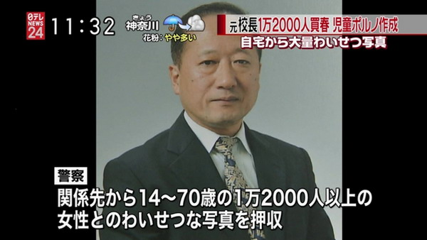 日本一校长20年嫖万名女性 受审认罪