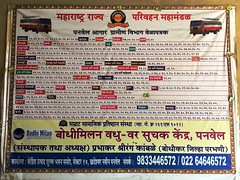 PANVEL ST Bus Stand (Depot) Time Table (Local) MSRTC (YOGESH CHOUGHULE) Tags: panvel st bus stand depot time table local msrtc panvelstbusstanddepottimetablelocalmsrtc