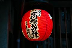 Lantern of Kaomise (Kabuki Event) - Kyoto (Ogiyoshisan) Tags: japan japanese   kyoto  kabuki traditional pontocho